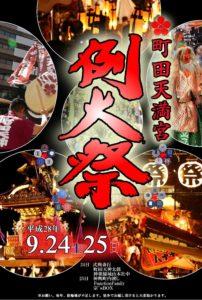 町田天満宮秋季例大祭2016ポスター