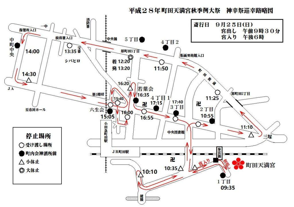 町田天満宮秋季例大祭2016 神幸祭巡幸路略図